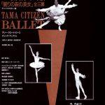 Tama Citizen Ballet (1988)